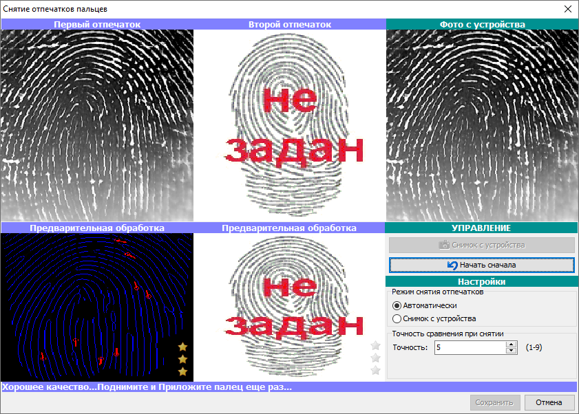 fingerprint removal The immigration and customs enforcement (ice) recently changed the fingerprint procedure for non-citizens in removal proceedings before an immigration judge.