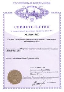 Свидетельство о регистрации TimeControl